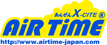 あんぜん X-CITE AIR TIME